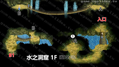 太空戰士3攻略 水之洞窟1F地圖