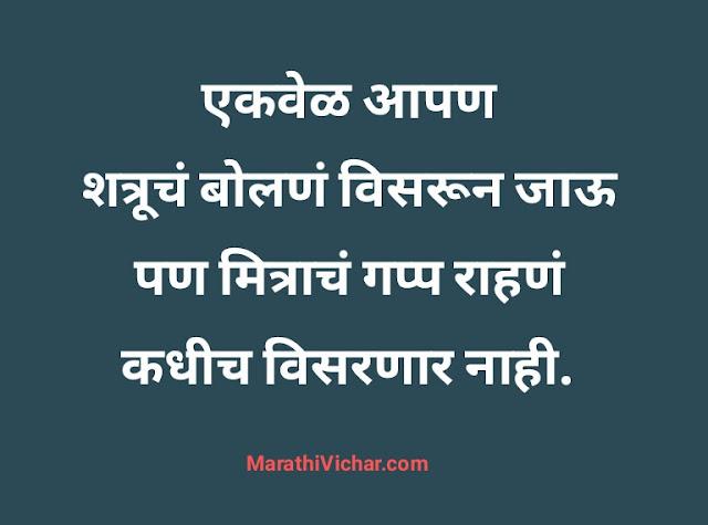 friendship messages in marathi