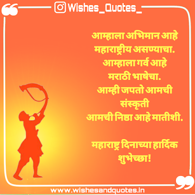 Maharashtra Day History Quotes and Banners in Marathi wishesandquotes.in
