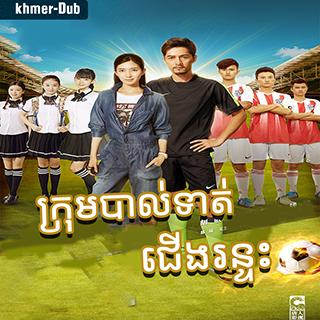 Krom Bal Toat Cheung Runteah [Ep.26-27]