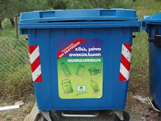 Ξεκίνησε η ανακύκλωση στο Δήμο Φιλιατών