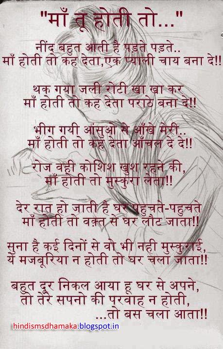 hindi-shayari-4u2: Mother's Day Poem in Hindi Picture