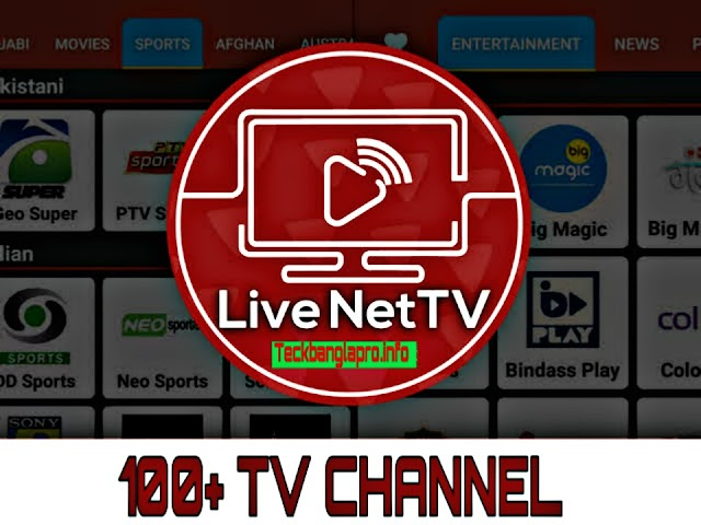 এখন মোবাইল ফোনে TV দেখুন।। ১০০+ TV Channel!!