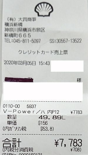 昭和シェル 横浜新橋SS 2020/3/5 のレシート