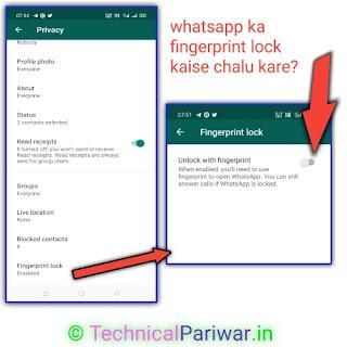 Whatsapp fingerprint lock kaise chalu kare