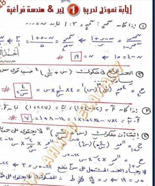 إجابة بوكليت  الجبر والهندسه الفراغية للصف الثالث الثانوي 2019