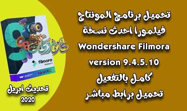 تحميل برنامج فيلمورا Wondershare Filmora 9.4.5.10 بالتفعيل وبدون علامة مائية.