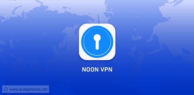 تحميل Noon VPN مجانا للاندرويد والايفون - تطبيق VPN اسطوري