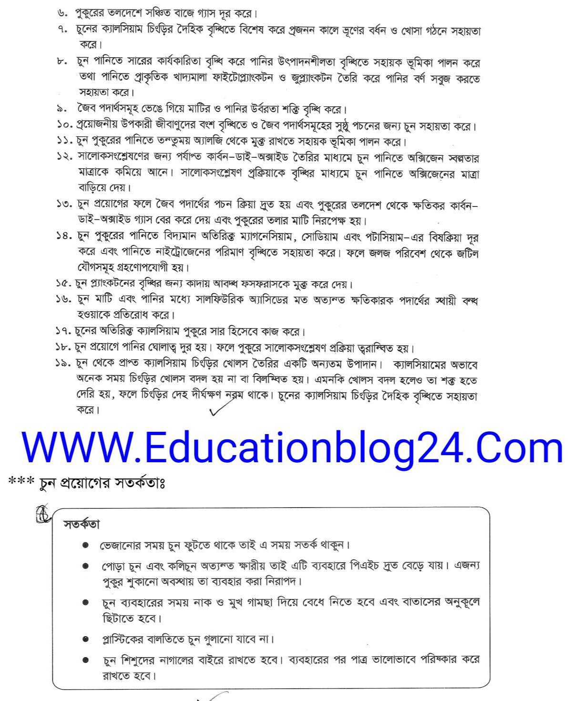 SSC / Dakhil (Vocational) Shrimp Culture and Breeding Assignment Answer 2021 15
