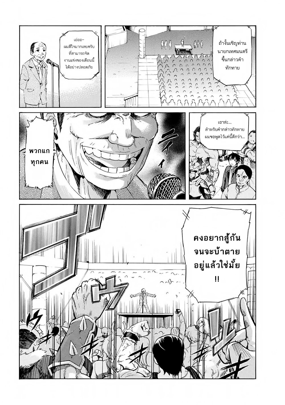 อ่านการ์ตูน Ichioku-nen Button o Renda Shita Ore wa Kizuitara Saikyou ni Natteita ตอนที่ 2 หน้าที่ 18