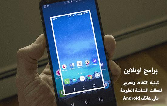 كيفية التقاط وتحرير لقطات الشاشة الطويلة على هاتف Android