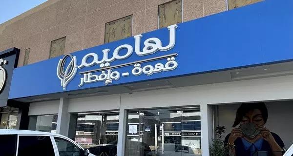 مطعم وكافيه لهاميم الرياض | المنيو ورقم الهاتف والعنوان
