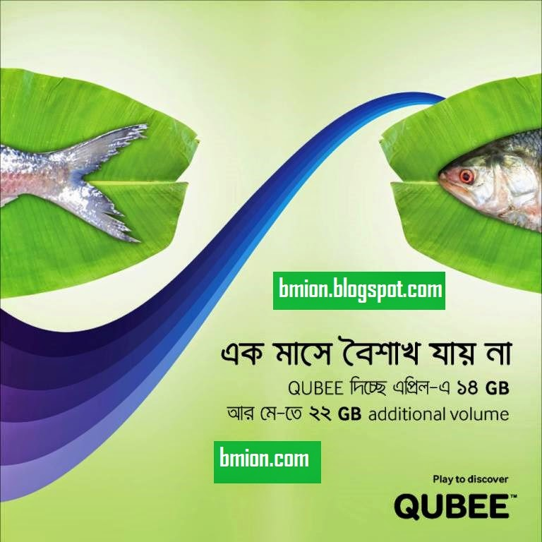 Qubee-Pohela-Boishak-Offer-Prepay-TRIPLE-volume-On-Recharge-Postpaid-14GB-22GB-Free