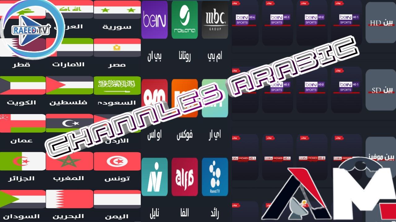 اطلق العنان وشاهد المحتوى العربي بأكملة بشكل مجاني والرياضة والافلام/Raeed+Am