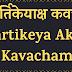 कार्तिकेयाक्ष कवचम | Kartikeyaksh kavacham |