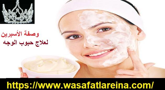 وصفة الأسبرين لعلاج حبوب الوجه