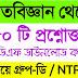 Railway Group-D Physical Science 50 Questions pdf, NTPC VVI Question pdf download
