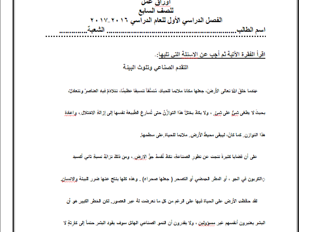 حل درس تاريخ التدفئة لغة عربية