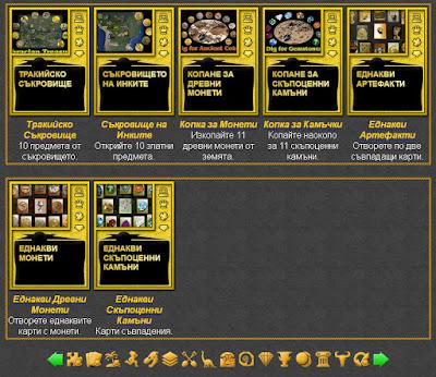 Игри със Съкровища