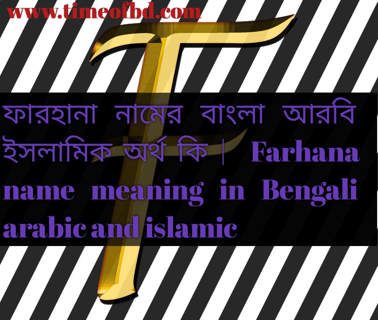 ফারহানা নামের অর্থ কি, ফারহানা নামের বাংলা অর্থ কি, ফারহানা নামের ইসলামিক অর্থ কি, Farhana name in Bengali, ফারহানা কি ইসলামিক নাম,