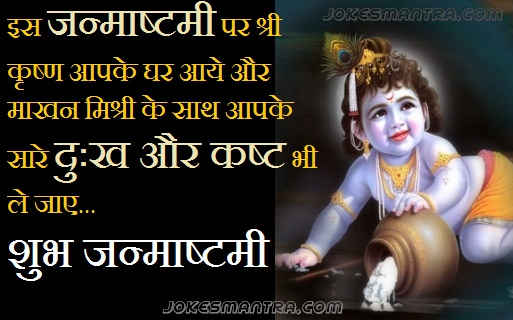 Hindi Girl Comment Wallpaper Shayri Wallpapers Happy Janmashtami Wishes
