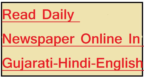 Read Daily Newspaper Online In Gujarati-Hindi-English