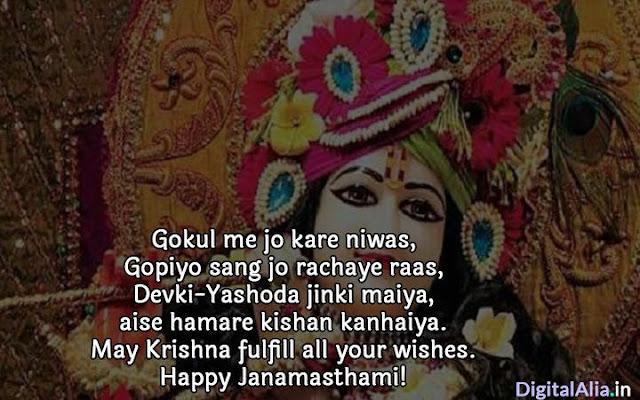 images of janmashtami celebration