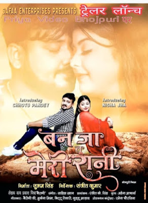 Chhotu Pandey movie