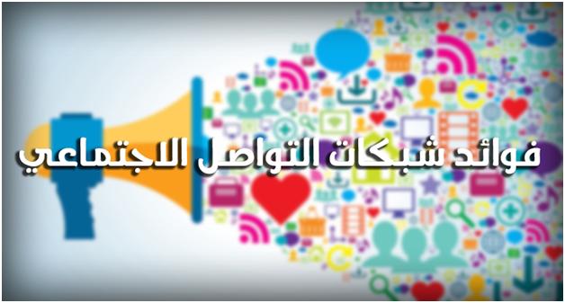 فوائد شبكات التواصل الاجتماعي SocialNetworks-benefits-Interest