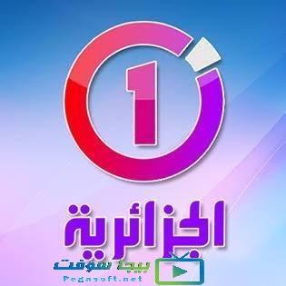 مشاهدة قناة الجزائرية 1 وان بث مباشر El Djazairia TV One Live