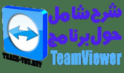 تعرف على ما هو برنامج TeamViewer وماهي أهميته