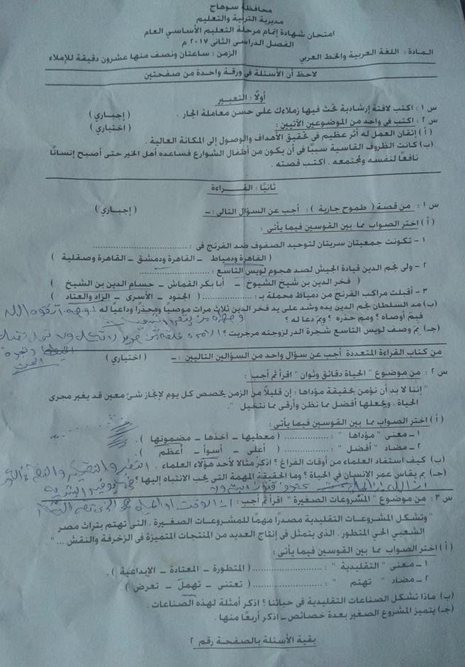 ورقة امتحان اللغة العربية للصف الثالث الاعدادي الفصل الدراسي الثاني 2017 محافظة سوهاج