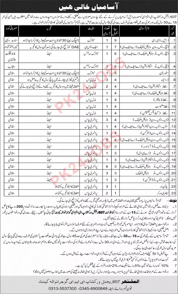 607 Regional Workshop EME Gujranwala Jobs Sep 2020