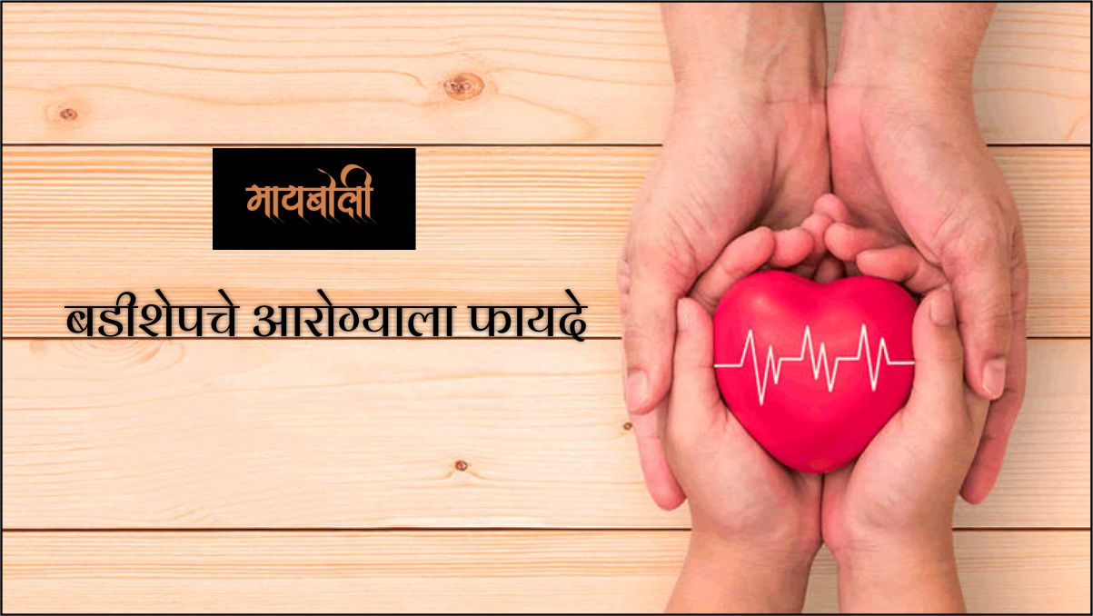 Health Benefits Of Fennel In Marathi