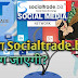 Social Trade News लोगों का 3700 हज़ार कऱोड डूब गया। अब वो कहाँ पर क्लिक करेंगे।