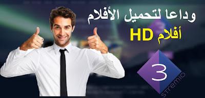 كيفية مشاهدة الأفلام و السلسلات و القنوات العالمية بجودة HD مجانا مع الترجمة العربية  Stremio