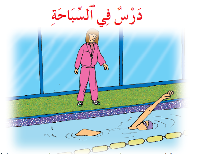 درس في السباحة ، السنة خامسة أساسي