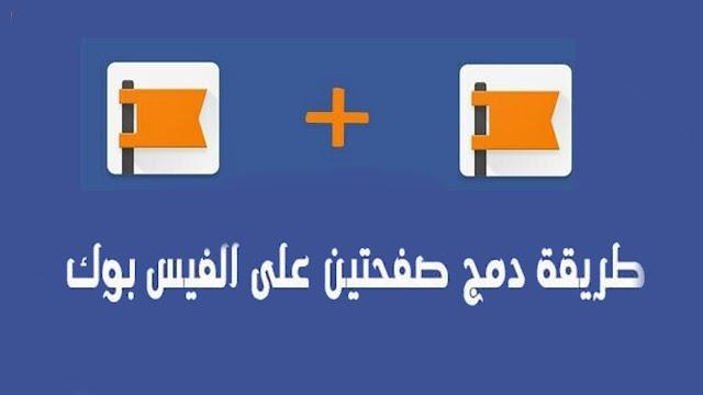 2020, 2019, 2018, كيفية دمج صفحتين على الفيس بوك 2016, كيفية دمج صفحتين على الفيس بوك 2017, كيفية دمج صفحتين عامتين أو أكثر, فيسبوك, دمج صفحات الفيسبوك, 2017, كيفية دمج الصفحات العامة في الفيسبوك 2016, طريقة دمج صفحات الفيسبوك مختلفة الاسماء, طريقة دمج صفحتين على الفيس بوك بطريقة فعاله ومضمونة, طريقة دمج صفحتين فيسبوك في صفحة واحدة, How to merge pages 2016 - دمج صفحات الفيسبوك 2016, كيفية دمج صفحتين او اكثر على الفيس بوك الطريقة الصحيحة, طريقة دمج, دمج صفحات الفيسبوك, اكثر, كيفية, طريقة, شرح, محمد هلال, كسب المال, الربح من الانترنت, ريادة,ثابت حجازي,سهل مهدي,حسن الحلبي,للفيسبوك,ايادابوغوش,Kwifi,Marketing,Social media,Social media marketing,Facebook course,Facebook ads,Facebook page,Facebook,Eyad abu ghoush,Goush,اياد ابو غوش,#hoa,Hangouts On Air,#hangoutsonair,محمد عبدالفتاح,شرح الفيسبوك,الفيسبوك,تحديثات السوشيال ميديا,كورس السوشيال ميديا 2019,كورس السوشيال ميديا اونلاين,كورس السوشيال ميديا,Pages,2 on 1,2 page facebook,Facebook,دمج صفحتين فيسبوك في صفحة واحدة