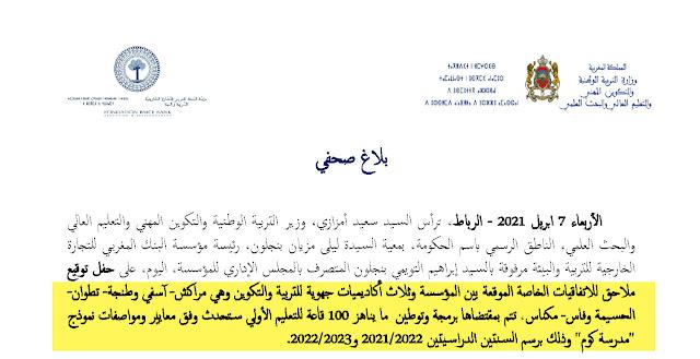 جديد اتفاقيات مدرسة كوم 2021 Fondation BMCE Bank