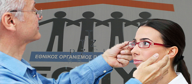 Αλλάζουν όλα στον ΕΟΠΠΥ για τα γυαλιά οράσεως – Τι πρέπει να κάνουν στο εξής οι ασφαλισμένοι