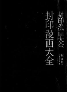 7 [坂茂樹] 封印漫画大全