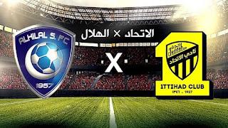 موعد وتوقيت مباراة الهلال والاتحاد الدوري السعودي