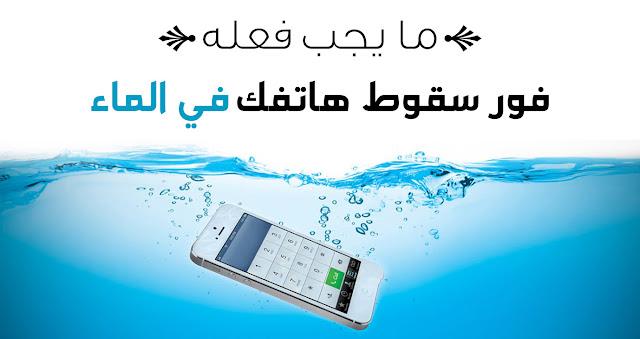 http://1.bp.blogspot.com/-mqTPYhztfAk/VdDMV1kC5CI/AAAAAAAABhU/jM13zs7XtnE/s1600/fix-water-damaged-smart-phone%2B%25D8%25B3%25D9%2582%25D9%2588%25D8%25B7%2B%25D8%25A7%25D9%2584%25D9%2587%25D8%25A7%25D8%25AA%25D9%2581%2B%25D9%2581%25D9%258A%2B%25D8%25A7%25D9%2584%25D9%2585%25D8%25A7%25D8%25A1%2B%25D9%2586%25D8%25B5%25D8%25A7%25D8%25A6%25D8%25AD%2B%25D8%25B9%25D9%2586%25D8%25AF.jpg
