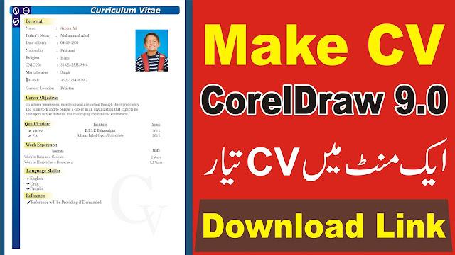 Coreldraw 9.0 Mai CV Banane ka Tarika in (UrduHindi) | Technical Azeem | www.azeemlog.com