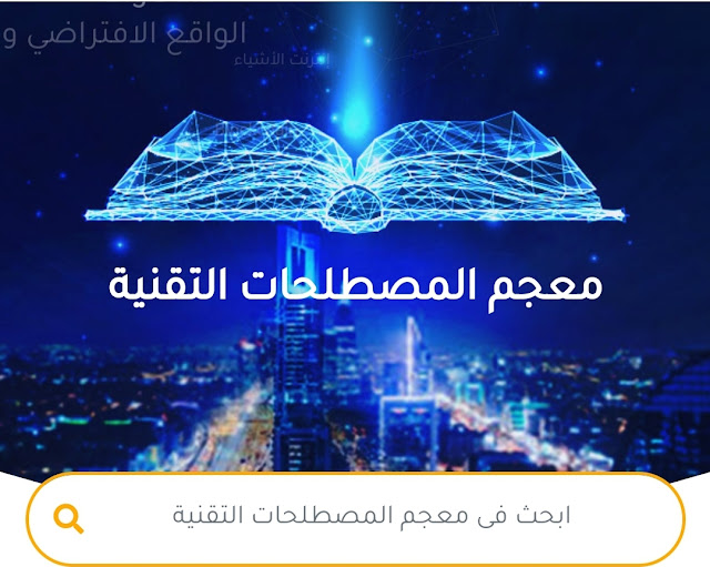 معجم المصطلحات التقنية 2020 الصادر عن وزارة الاتصالات و تقنية المعلومات بالمملكة العربية السعودية