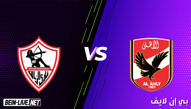 مشاهدة مباراة الاهلي والزمالك بث مباشر اليوم بتاريخ 10-05-2021 في الدوري المصري