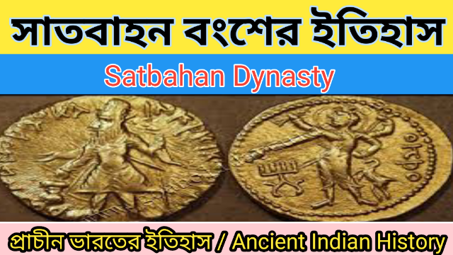 সাতবাহন বংশের ইতিহাস | Satbahan Dynasty | Ancient Indian History
