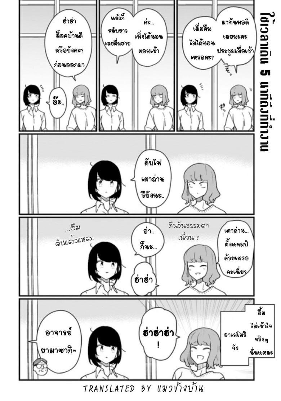 Hai Basu ni Sumu - หน้า 12