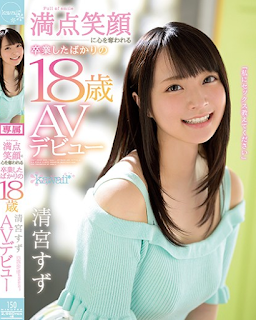 "CAWD-085 ""Please Tell Me Sex"" 18-year-old Suzu Kiyomiya AV Debut Just After Graduating To Be Full Of Smiles"