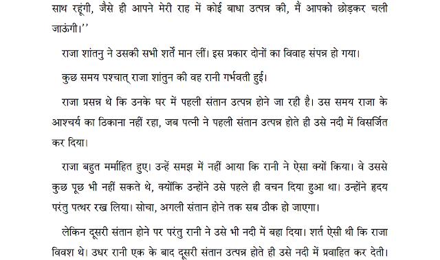 Mahabharat Hindi PDF